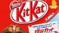 Japanese railway first to use KitKat bars as tickets